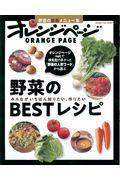 野菜のBESTレシピの本