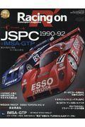 Racing on 498の本