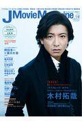 J Movie Magazine Vol.42の本