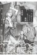 マンダリン・ジプシーキャットの籠城 下巻の本
