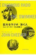 巨大なラジオ/泳ぐ人の本