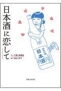 日本酒に恋しての本