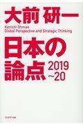 日本の論点 2019~20の本