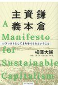 鎌倉資本主義の本