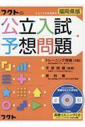福岡県版フクトの公立入試予想問題 2019年度受験用の本