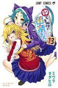 ゆらぎ荘の幽奈さん 13の本