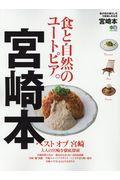 宮崎本の本
