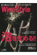 Wine Style泡を究める!!の本