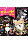世界の犬かわいい楽しいスクラッチの本