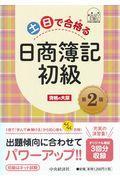 第2版 土日で合格る日商簿記初級の本
