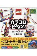 カラコロピタン!レゴブロックで作るからくり装置の本