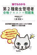 猫でもわかる第2種衛生管理者合格テキスト+問題集の本