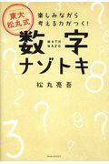 東大松丸式数字ナゾトキの本