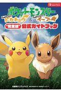 """ポケットモンスターLet's Go!ピカチュウ・Let's Go!イーブイ""""完全版""""公式ガイドブックの本"""