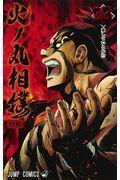 火ノ丸相撲 23の本