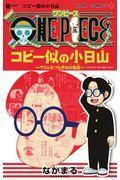 ONE PIECEコビー似の小日山〜ウリふたつなぎの大秘宝〜 1の本