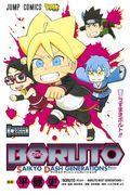 BORUTO−SAIKYO DASH GENERATIONS− 1の本