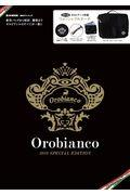 Orobianco 2019 SPECIAL EDITIONの本