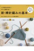 いちばんわかる!ずっと使える!新・棒針編みの基本の本