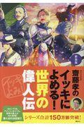 新装版 齋藤孝のイッキによめる!世界の偉人伝の本