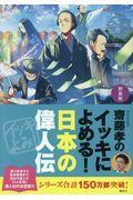 新装版 齋藤孝のイッキによめる!日本の偉人伝の本