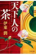 天下人の茶の本