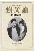 強父論の本