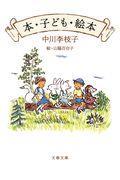 本・子ども・絵本の本