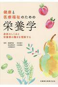 健康と医療福祉のための栄養学の本