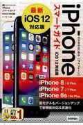 ゼロからはじめるiPhoneスマートガイドiOS12対応版の本