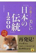 心に響く!美しい「日本の伝統」1200の本