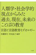 人類学・社会学的視点からみた過去、現在、未来のことばの教育の本