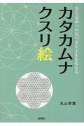 カタカムナクスリ絵の本