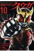 仮面ライダークウガ 10の本