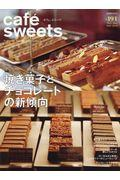 cafe´ sweets vol.191の本