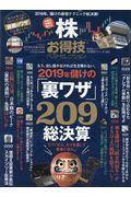 株お得技ベストセレクションの本