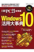 Windows10活用大事典の本