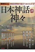 歴史REAL日本神話の神々の本