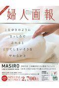 婦人画報1月号×「水布人舎」フェイスタオル&ハンドタオル特別セットの本