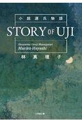 小説源氏物語STORY OF UJIの本
