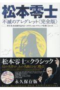 松本零士不滅のアレグレット〈完全版〉の本