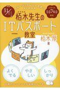 イメージ&クレバー方式でよくわかる栢木先生のITパスポート教室 平成31/01年の本