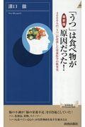 最新版「うつ」は食べ物が原因だった!の本
