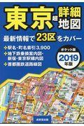 東京超詳細地図ポケット版 2019年版の本
