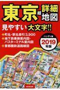 東京超詳細地図ハンディ版 2019年版の本