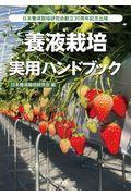 養液栽培実用ハンドブックの本