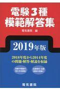電験3種模範解答集 2019年版の本