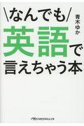 なんでも英語で言えちゃう本の本