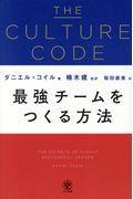 THE CULTURE CODE 最強チームをつくる方法の本