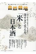 自然栽培 Vol.17の本